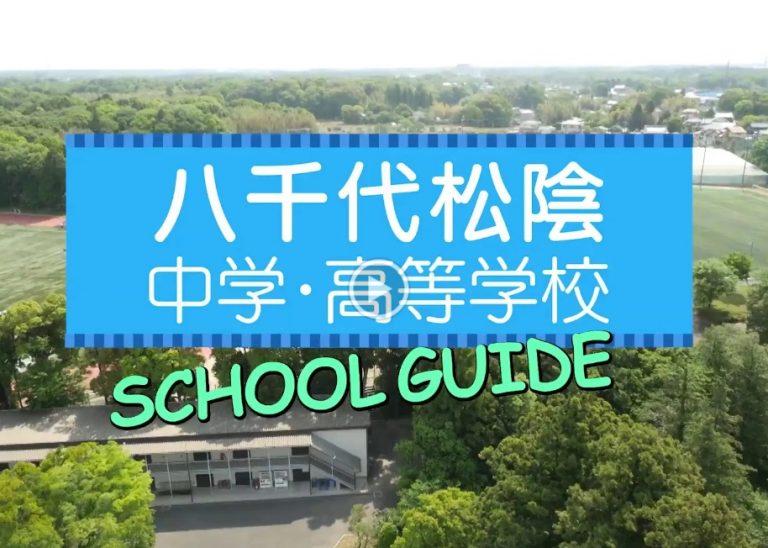 学校バーチャルツアー