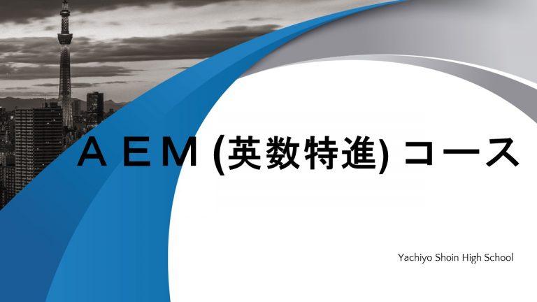 AEMコース