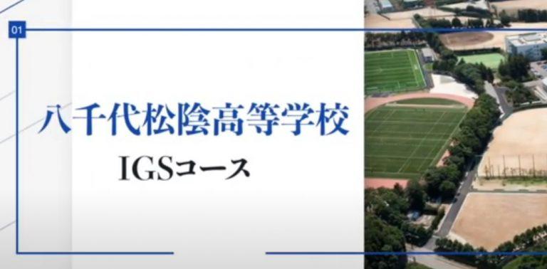 IGSコース紹介動画