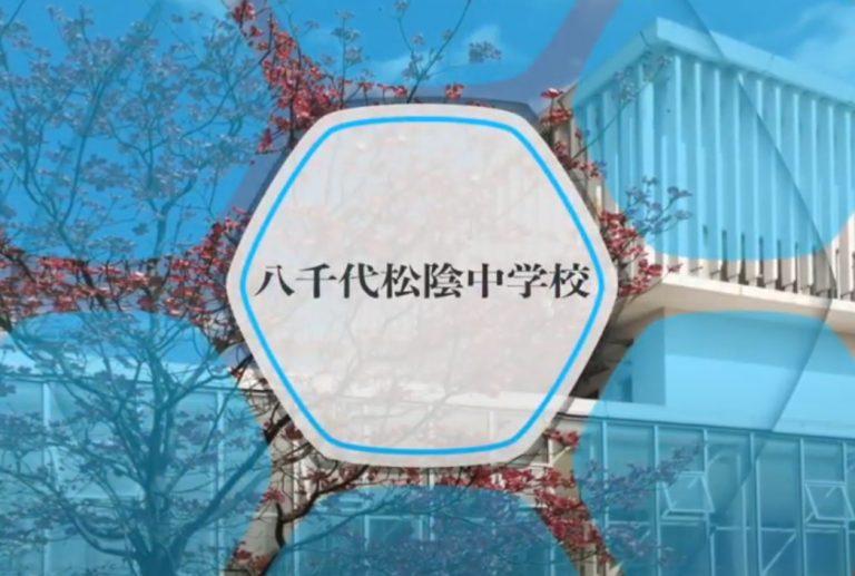八千代松陰中学校紹介動画