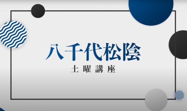 土曜講座紹介動画